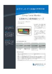 クリンプフォースモニター CFMシリーズ 表紙画像