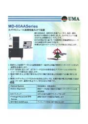 カメラモジュール組み立て装置『MD-60AA Series』 表紙画像