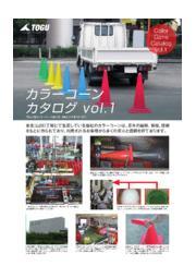 カラーコーン 製品カタログ 表紙画像