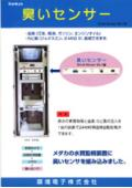 臭いセンサ付き水質自動監視装置
