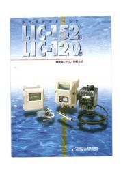 静電容量式レベル計『LIC-152/LIC-120』 表紙画像
