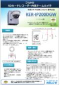 SDカードレコーダー内蔵ドームカメラ『KER-IP200DGW』
