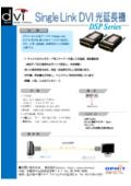 『Single Link DVI 光延長機』 表紙画像