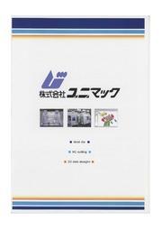 株式会社ユニマック 会社案内 表紙画像