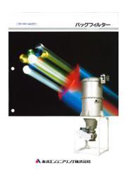 粉体プロセス機器『バグフィルタ』 表紙画像
