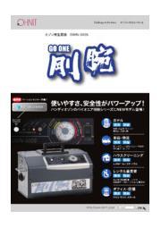 除菌消臭オゾン発生器 剛腕シリーズ GWN-500S 表紙画像