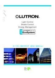 ルートロン総合カタログ 2014~2015 調光器・調光システム EcoSystem 位相制御 PWM制御 表紙画像