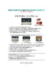 ゴキブリ用シーリングホール製品カタログ 表紙画像