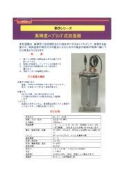 燃料電池関連機器 高精度バブリング式加湿器 BOシリーズ 表紙画像