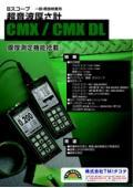 超音波厚さ計 CMX DL(TMIダコタ) レンタル