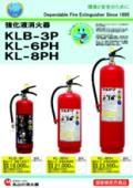 強化液消火器「KLB-3P・KL-6PH・KL-8PH」 表紙画像