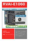 AI外観検査実行システム『RVAI-E1060』 表紙画像