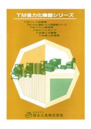 TM省力化機器シリーズ 製品カタログ 表紙画像