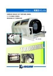 回転式選別機 軽量型トロンメル 製品カタログ 表紙画像