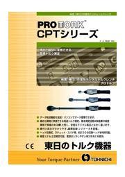 デジタルトルクレンチ「プロトルク」 CPTシリーズ 表紙画像