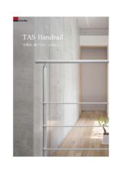 手すり 空間に圧迫感を与えない「光と風」を取り込むデザイン性の高い手すり『室内用ハンドレール TAS Handrail』カタログ 表紙画像
