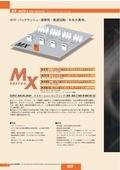 ラミネーション・カップリング  MXシリーズ