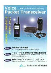 業務用IP無線機『ボイスパケットトランシーバー』 表紙画像