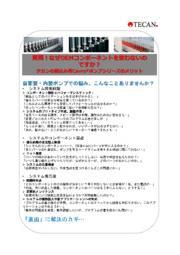 臨床検査装置メーカー様へ 自製ポンプとテカンポンプの違い 表紙画像