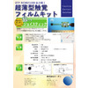 3DFilmKit_USB.jpg