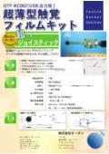 超薄型触覚フィルムキット『OTF-KC002(USB出力版)』 表紙画像