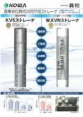 長寿命化時代「井戸用ストレーナ」の製品カタログ