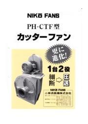 カッターファン 「PH-CTF型」 表紙画像