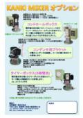 小型撹拌機『カンキミキサー オプション』