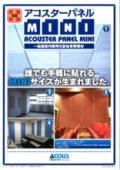 吸音》一般建築・内装用 化粧吸音壁装材『アコスターパネル』MINI