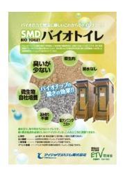 トイレユニット SMD バイオトイレ 表紙画像