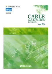 配線ダクト・ケーブルグランドなどのケーブルアクセサリーカタログ Vol.15 表紙画像