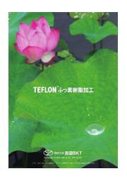 ふっ素樹脂 テフロンコーティング 製品カタログ 表紙画像