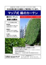 マップ式 緑のカーテン 表紙画像