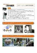 タイマー社製 印字検証装置PV1400 カタログ 表紙画像