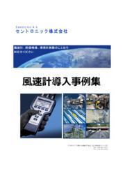 『産業用風速計』※導入事例集 表紙画像
