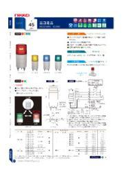 LED回転灯「ニコミニ」の製品カタログ 表紙画像