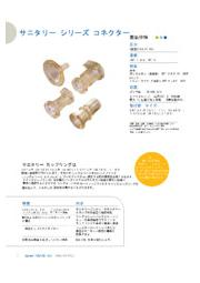 サニタリーをワンタッチに変換するジョイント(カップリング・コネクタ・継手) サニタリーシリーズカタログ 表紙画像