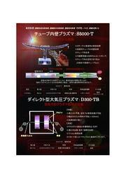 ダイレクト式大気圧プラズマ装置D300-TB 表紙画像