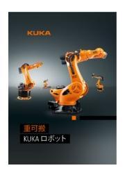 重可搬ロボット 総合ラインナップ 表紙画像