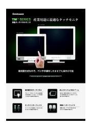 液晶タッチパネルモニタ TMS 表紙画像