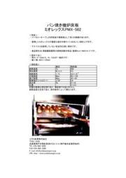 パン焼き機炉床板 ミオレックスPMX-562 表紙画像
