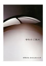 有限会社岡本光学加工所  会社案内 表紙画像