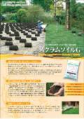 芝生用土壌改良材『スクラムソイルG』