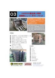 スウェーデン鋼・耐摩耗鋼板『HARDOX(ハルドックス)』シュート・ダクト・バケット製品事例 表紙画像