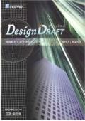 建築設備施工図CADソフト DesignDraft(デザインドラフト)