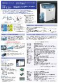 再転写方式カードプリンタ『NISCA PR-C201』