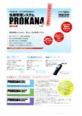 PROKAN4 表紙画像