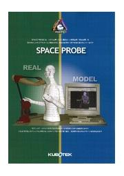 測定システム「SPACE PROBE」 表紙画像