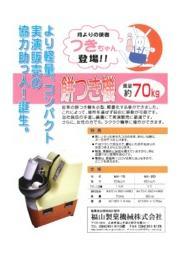 餅つき機『月よりの使者・つきちゃん』 表紙画像