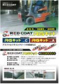 RED COAT RGキット ※製品カタログ